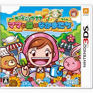 [3DS][ガーデニングママ:ママと森のなかまたち] (JPN) 3DS Download