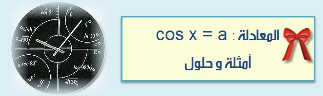 تمارين محلولة حول المعادلة المثلثية من النوع cos(x)=a