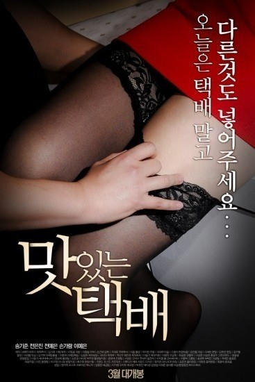 Delicious Delivery (2015) 720p WEB-DL Subtitle Indonesia