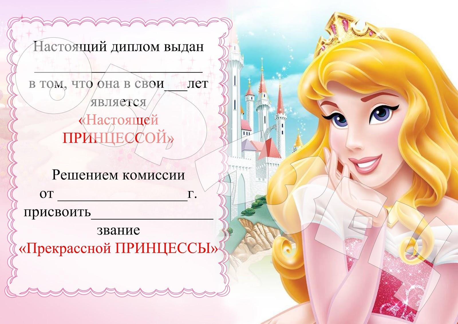 Сценарий к конкурсу я принцесса