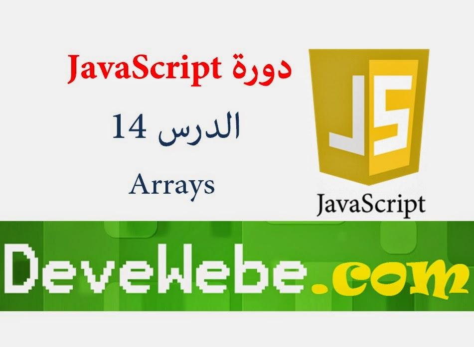 دورة JavaScript | شرح JavaScript  |  الدرس الرابع عشر شرح Arrays
