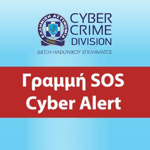 Cyber Crime Division - Διεύθυνση Δίωξης Ηλεκτρονικού Εγκλήματος