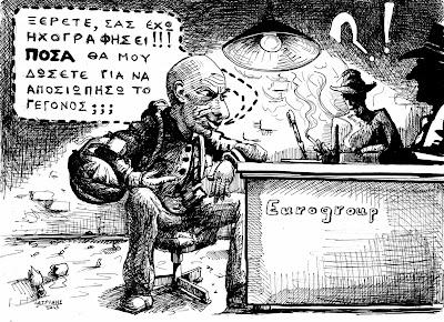 Greek blackmail
