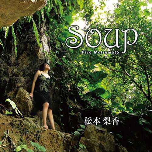 [Single] 松本梨香 – Soup (2015.11.18/MP3/RAR)