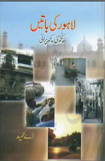 Lahore Ki Batain By A Hameed