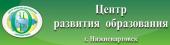 Центр развития образования
