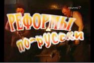 ТВ-цикл Феликса Разумовского