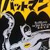 Batmanga: ¡Batman a la japonesa!
