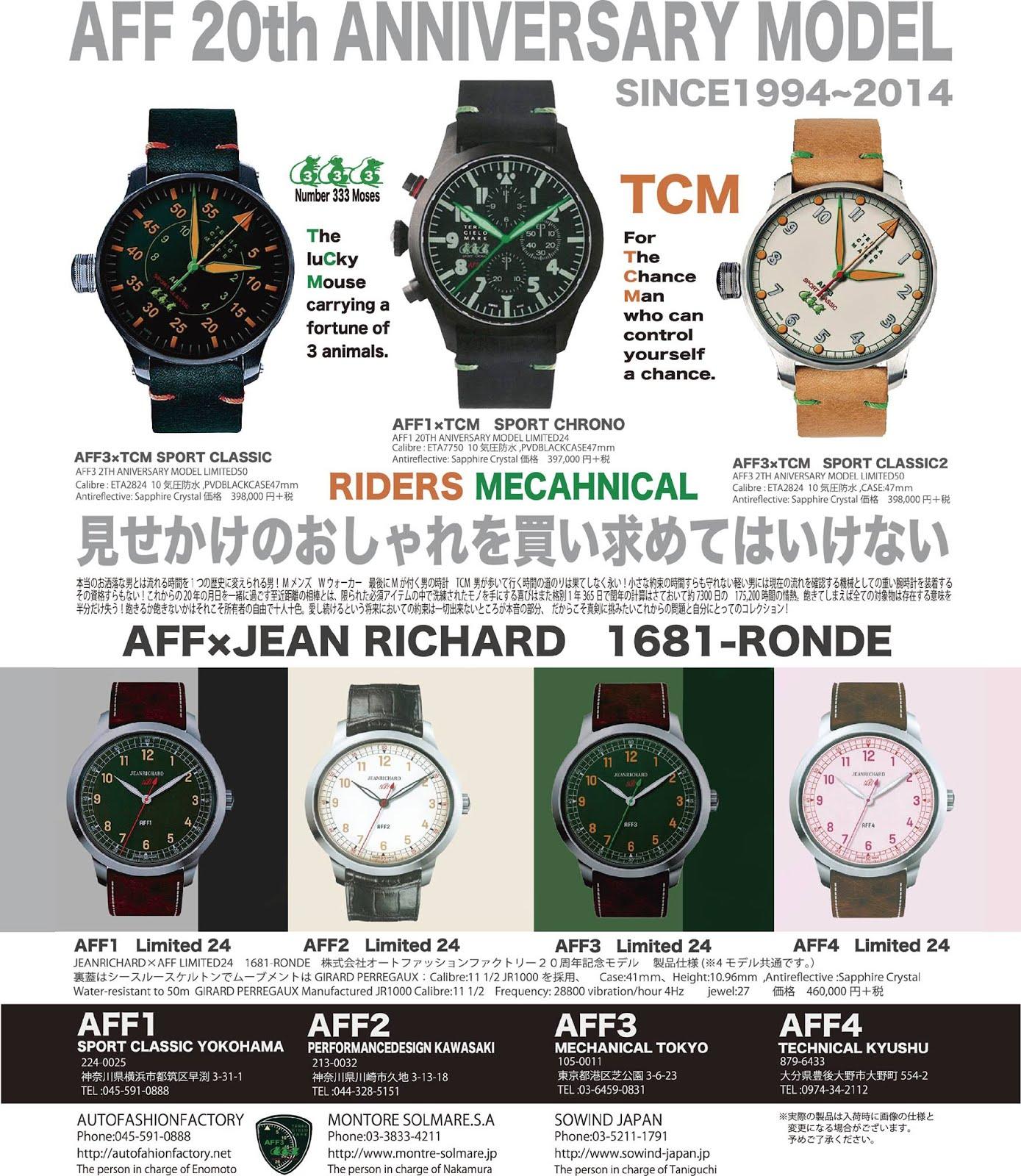 2014年10月10日 メンズウォーカー掲載広告です。