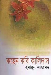 Kohen+Kobi+Kalidas Kohen Kabi Kalidash by Humayun Ahmed PDF