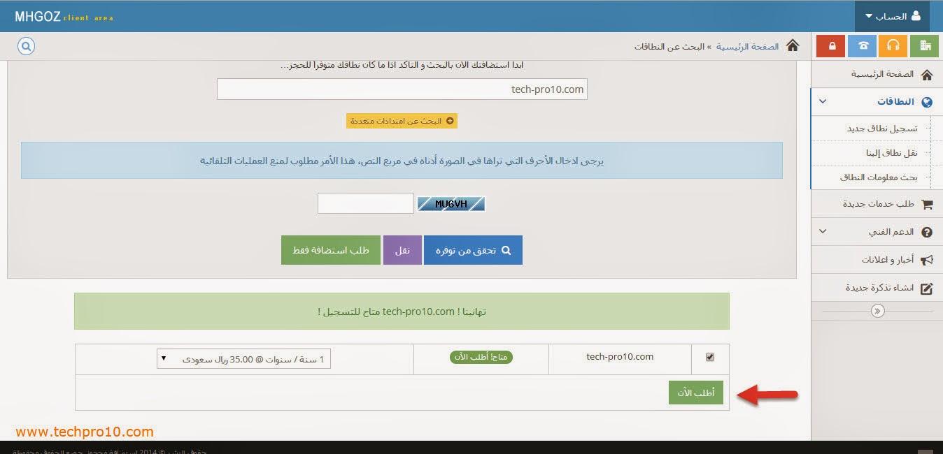 الحصول علي نطاق مدفوع من استضافه محجوز العربيه وربط مدونتك به بكل سهوله