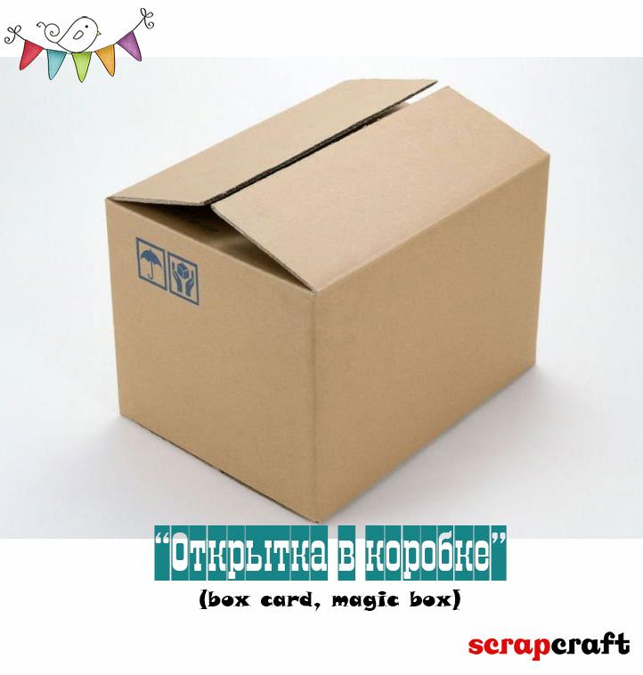 Открытка в коробке