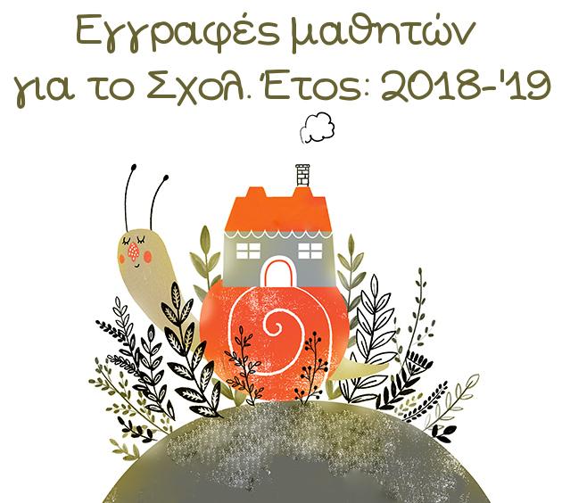 ΕΓΓΡΑΦΕΣ ΜΑΘΗΤΩΝ ΓΙΑ ΤΟ ΣΧ. ΕΤΟΣ 2018-19