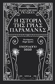 ΤΟ ΗΜΕΡΟΛΟΓΙΟ 2020 ΤΟΥ ΣΜΕΔ