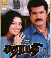 Watch Chatrapathi (2004) Tamil Movie Online
