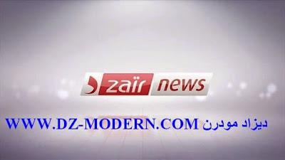 تردد قناة دزاير نيوز الجزائرية frequence dzair news tv