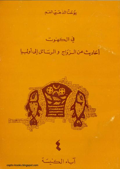 كتاب  : في الكهنوت و احاديث عن الزواج و الرسائل الي اولمبيا - يوحنا ذهبي  الفم
