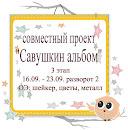 """СП""""Савушкин альбом"""" 3 этап"""