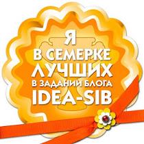 Моя открытка в ТОП-7 на IDEA-SIB