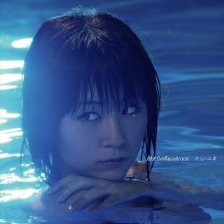 Kanno Yuki カンノユキ - 始まりの Hajimari no Resolution