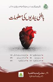 Batni Bemaryon Ki Alamat Urdu Islamic Book
