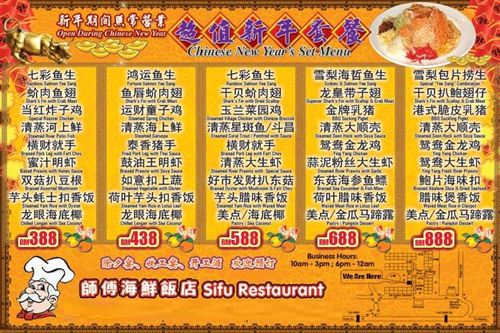 Top Chinese New Year Restaurant Promotion