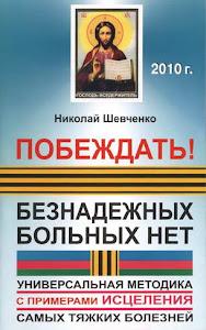 """МОЯ КНИГА - 1, из 368 страниц: Шевченко Н.В., """"Побеждать! Безнадёжных больных нет"""""""