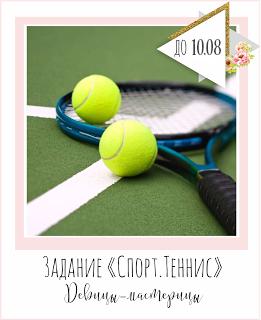 """Задание № 14 """"Спорт. Теннис"""" до 10/08"""