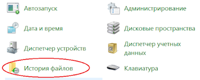 Новости IT. История файлов в Windows 10