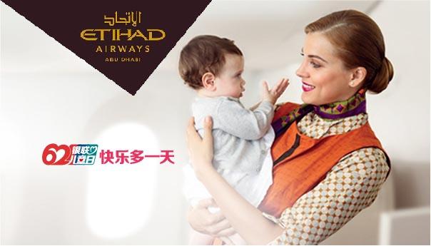 Etihad Airways 阿提哈德航空【限時5日】優惠,【歐洲】航線$4,286起(連稅),8月至明年3月出發。