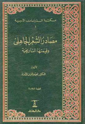 مصادر الشعر الجاهلي و قيمتها التاريخية - ناصر الدين الأسد pdf