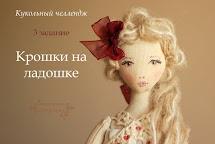Кукольный челлендж. Задание III