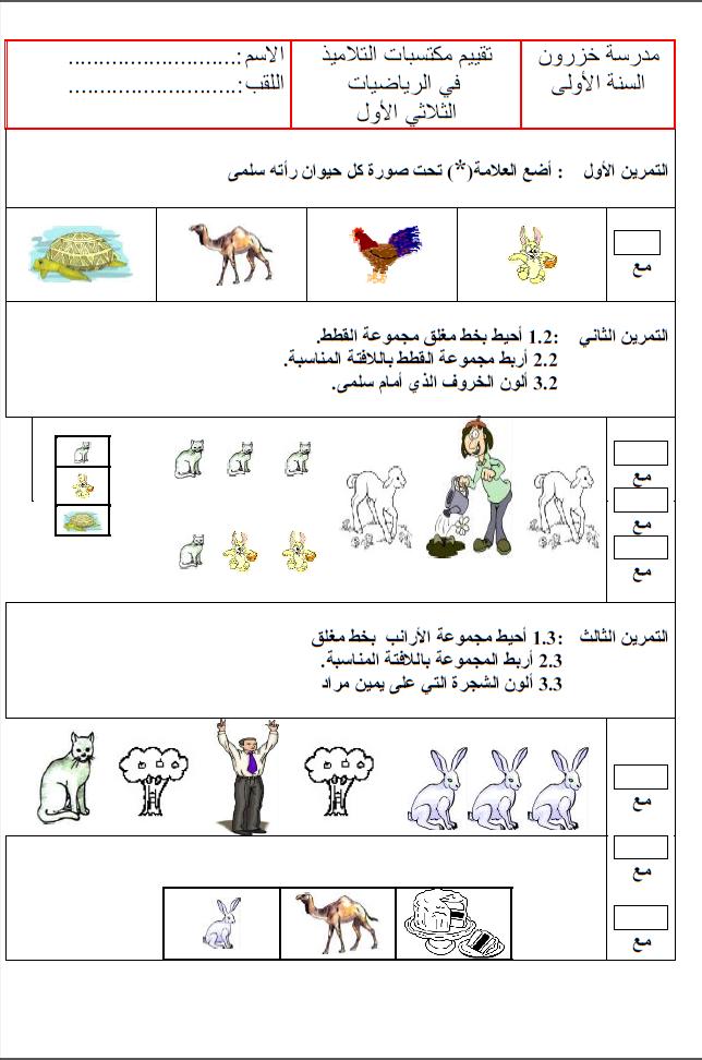 كتاب المعلم رياضيات اول ابتدائي 1442
