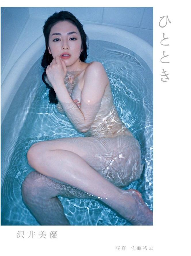 Miyuu Sawai new photobook