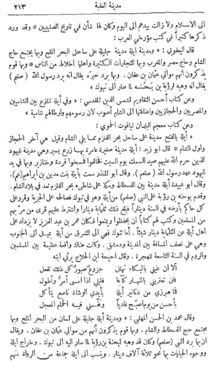 مدينة العقبة وصفها وأهميتها وتاريخها    واحة الأحيوات