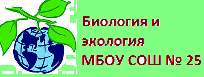 Биология и экология МБОУ СОШ № 25 г.о. Самара