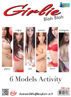 [ฉบับพิเศษ] I'm Girlie Collection 6 – gipsy, enjoy, ant, rainny, beer, nampun,