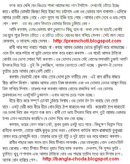 Bangla Choti boi