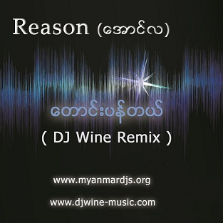 Myanmar Remix Songs Download,Aung La