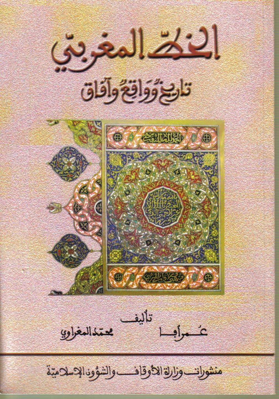 الخط المغربي تاريخ وواقع وآفاق - عمرا آفا ومحمد المغراوي