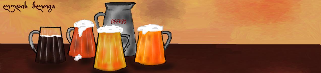 Beer83 - ლუდის ბლოგი