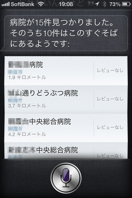 Siriにとんでもない病院を紹介された件について