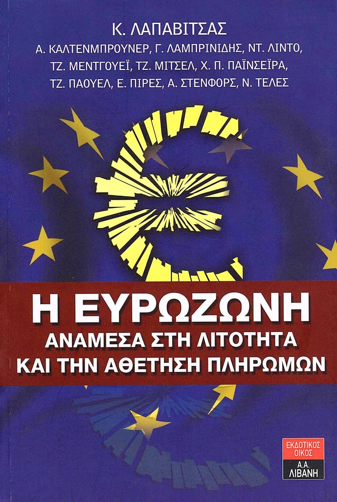 Η Ευρωζώνη ανάμεσα στη λιτότητα και την αθέτηση πληρωμών