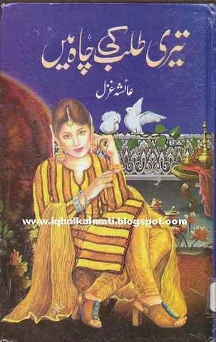 Teri Talab Ki Chah Mein By Ayesha Ghazal