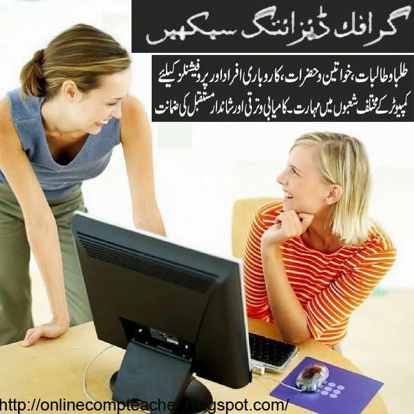 online graphics course