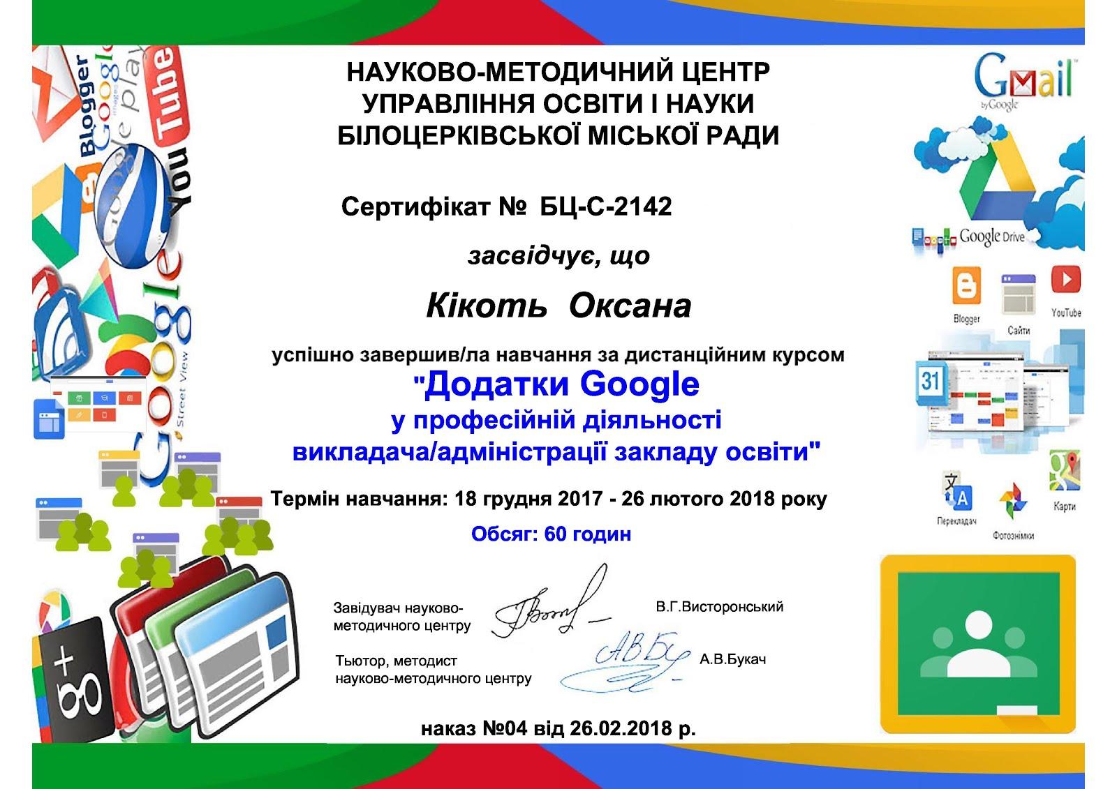 Додатки  Google у професійній діяльності  вчителя