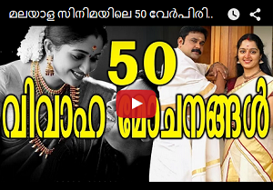 50 Divorces in Malayamal Cinema