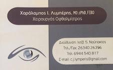 Χ. Λυμπέρης - Χειρούργος Οφθαλμίατρος στην Ναύπακτο!