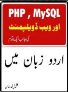 PHP MySQL Urdu book
