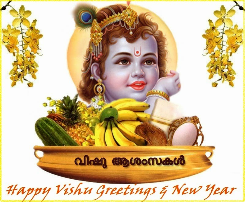 Happy Vishu 2014 Krishna Picture